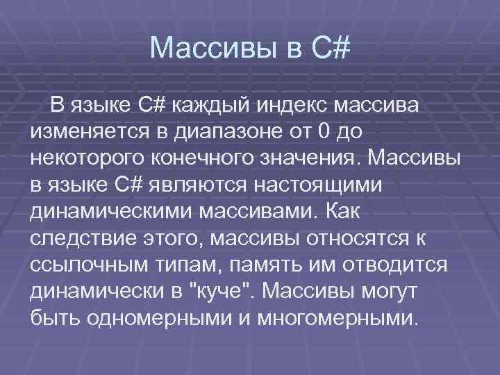Массивы в C# В языке C# каждый индекс массива изменяется в диапазоне от 0