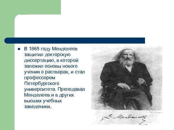 l В 1865 году Менделеев защитил докторскую диссертацию, в которой заложил основы нового учения