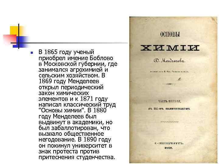 n В 1865 году ученый приобрел имение Боблово в Московской губернии, где занимался агрохимией