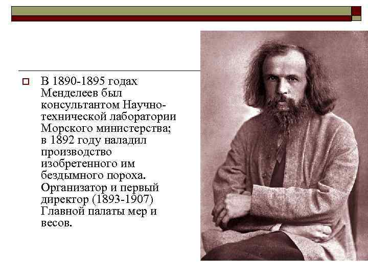o В 1890 -1895 годах Менделеев был консультантом Научнотехнической лаборатории Морского министерства; в 1892