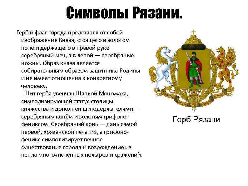 ранних лет герб рязани фото и описание что нельзя пропустить