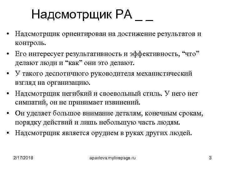 Надсмотрщик PA _ _ • Надсмотрщик ориентирован на достижение результатов и контроль. • Его