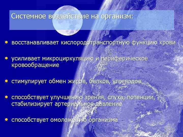 Системное воздействие на организм: • восстанавливает кислородотранспортную функцию крови • усиливает микроциркуляцию и периферическое