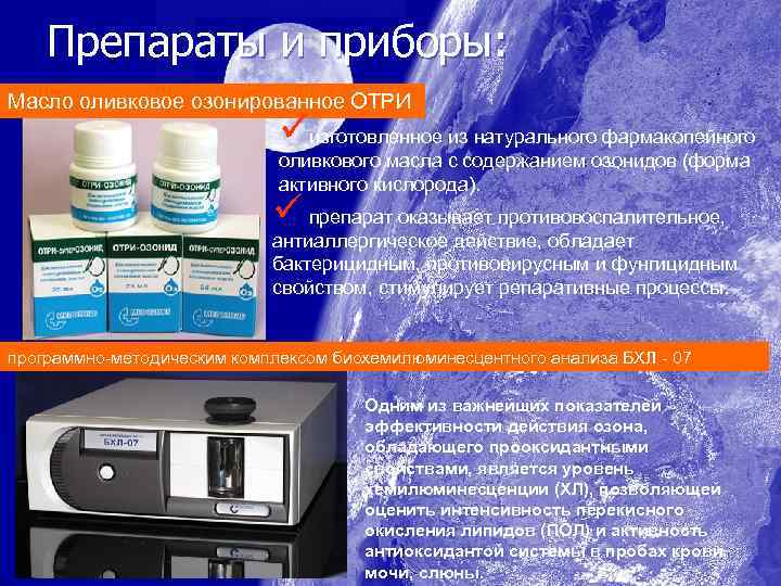 Препараты и приборы: Масло оливковое озонированное ОТРИ üизготовленное из натурального фармакопейного оливкового масла с