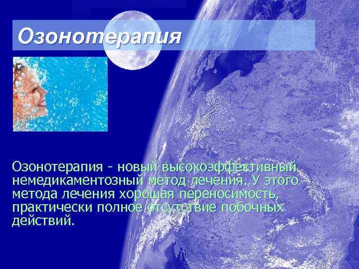Озонотерапия - новый высокоэффективный немедикаментозный метод лечения. У этого метода лечения хорошая переносимость, практически