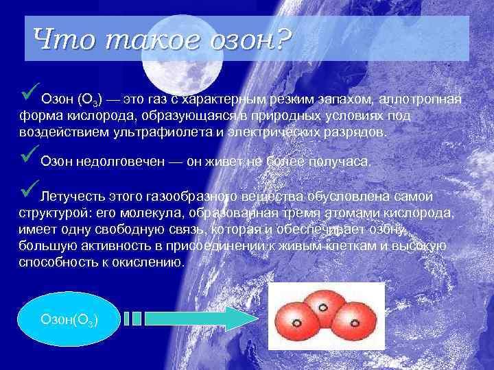 Что такое озон? üОзон (О ) — это газ с характерным резким запахом, аллотропная