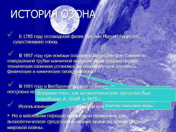 ИСТОРИЯ ОЗОНА ü В 1785 году голландский физик Мак ван Марум обнаружил существование озона.
