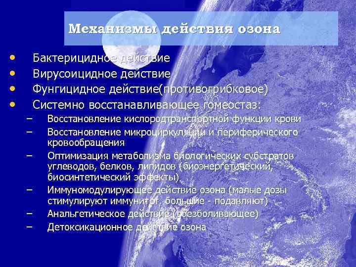 Механизмы действия озона • • Бактерицидное действие Вирусоицидное действие Фунгицидное действие(противогрибковое) Системно восстанавливающее гомеостаз: