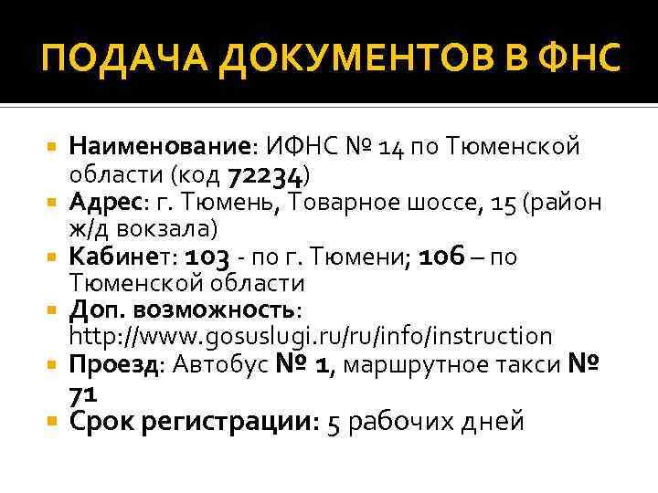 ПОДАЧА ДОКУМЕНТОВ В ФНС Наименование: ИФНС № 14 по Тюменской области (код 72234) Адрес: