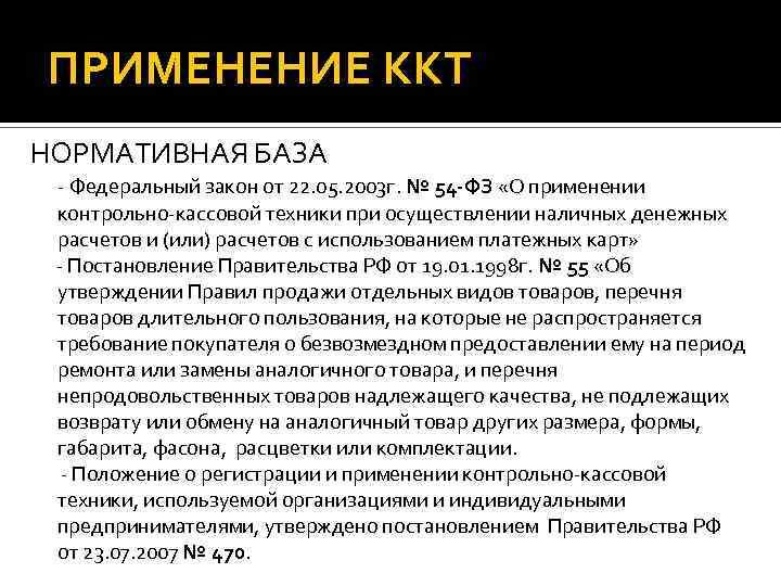 ПРИМЕНЕНИЕ ККТ НОРМАТИВНАЯ БАЗА - Федеральный закон от 22. 05. 2003 г. № 54