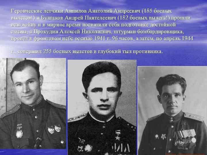 Героические летчики Анпилов Анатолий Андреевич (185 боевых вылетов!) и Булгаков Андрей Пантелеевич (182 боевых