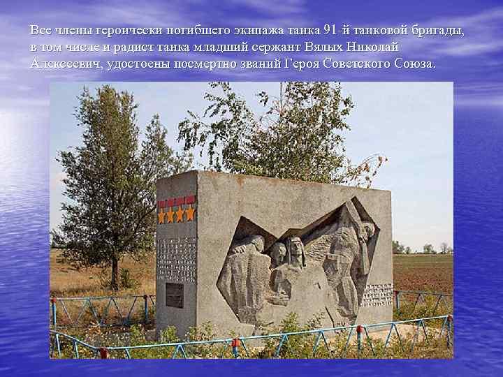 Все члены героически погибшего экипажа танка 91 -й танковой бригады, в том числе и