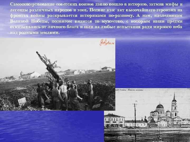Самопожертвование советских воинов давно вошло в историю, затмив мифы и легенды различных народов и