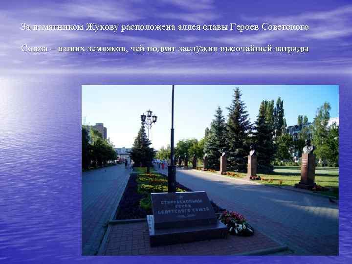 За памятником Жукову расположена аллея славы Героев Советского Союза – наших земляков, чей подвиг