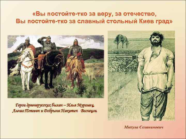 «Вы постойте-тко за веру, за отечество, Вы постойте-тко за славный стольный Киев град»