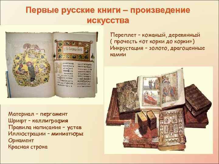 Первые русские книги – произведение искусства Переплет – кожаный, деревянный ( прочесть «от корки