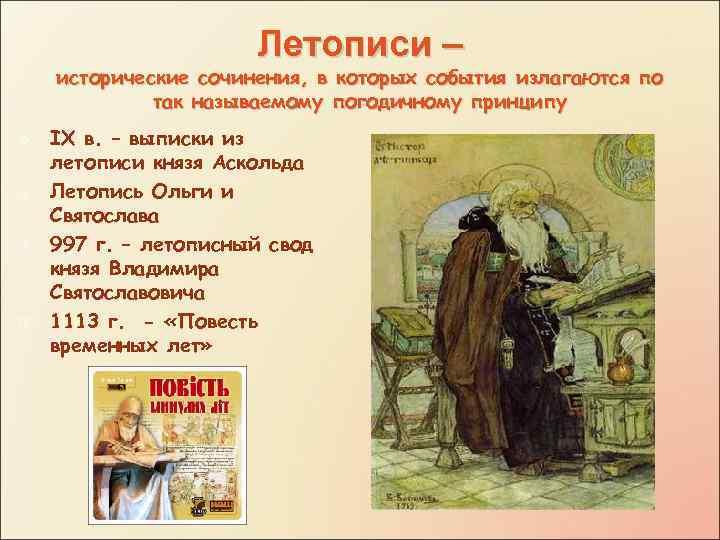 Летописи – исторические сочинения, в которых события излагаются по так называемому погодичному принципу v