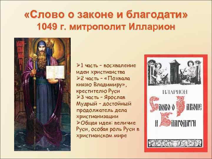 «Слово о законе и благодати» 1049 г. митрополит Илларион Ø 1 часть –