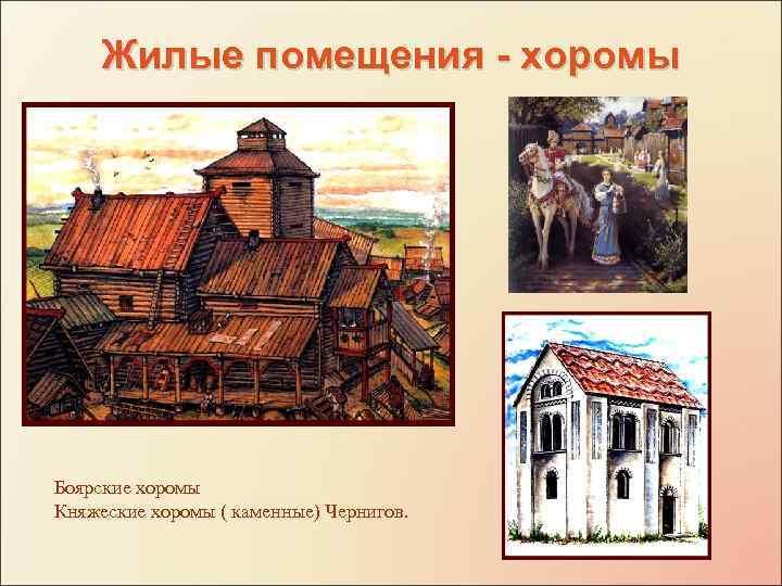 Жилые помещения - хоромы Боярские хоромы Княжеские хоромы ( каменные) Чернигов.