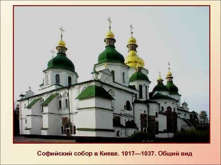 Софийский собор в Киеве. 1017— 1037. Общий вид