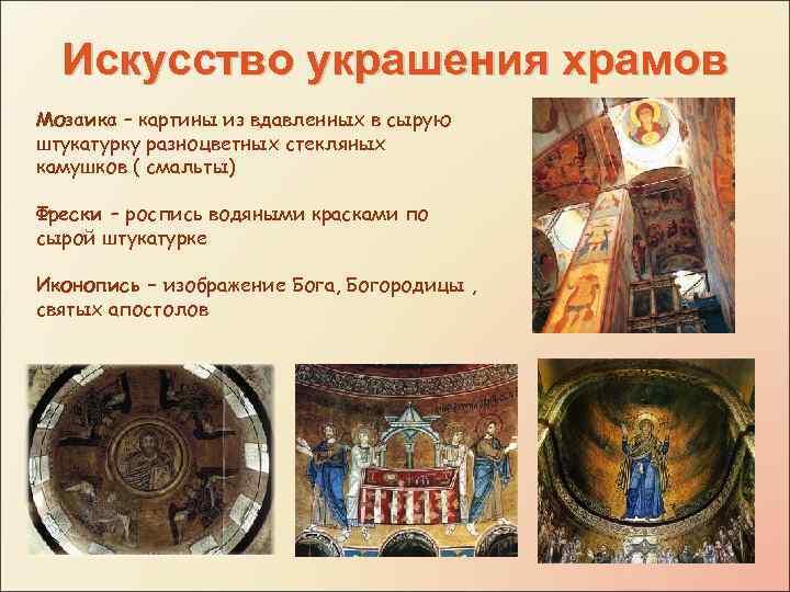 Искусство украшения храмов Мозаика – картины из вдавленных в сырую штукатурку разноцветных стекляных камушков
