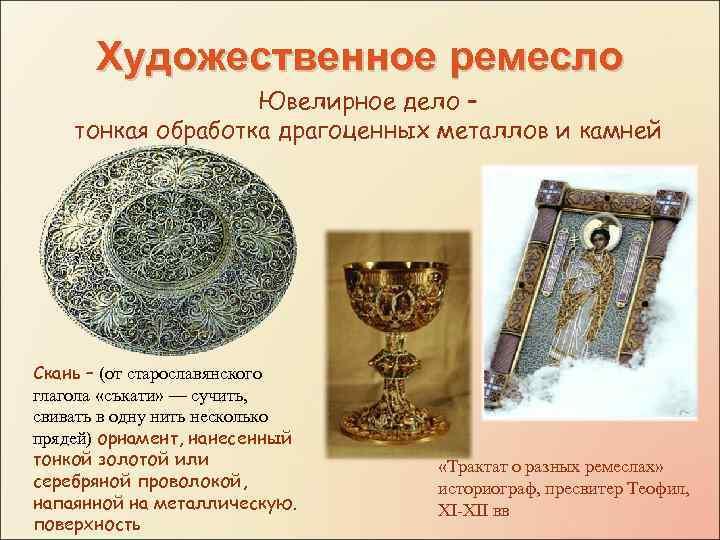 Художественное ремесло Ювелирное дело – тонкая обработка драгоценных металлов и камней Скань – (от