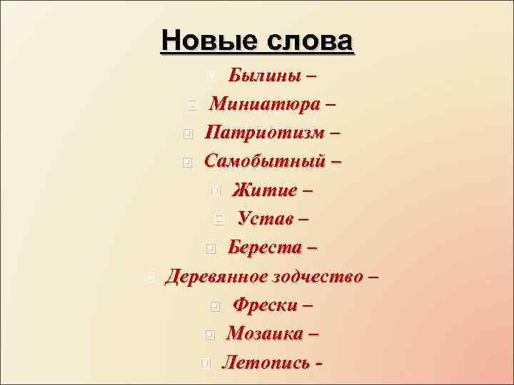 Новые слова Былины – Миниатюра – Патриотизм – Самобытный – Житие – Устав –