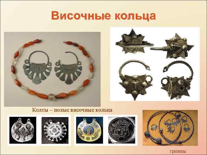 Височные кольца Колты – полые височные кольца гривны