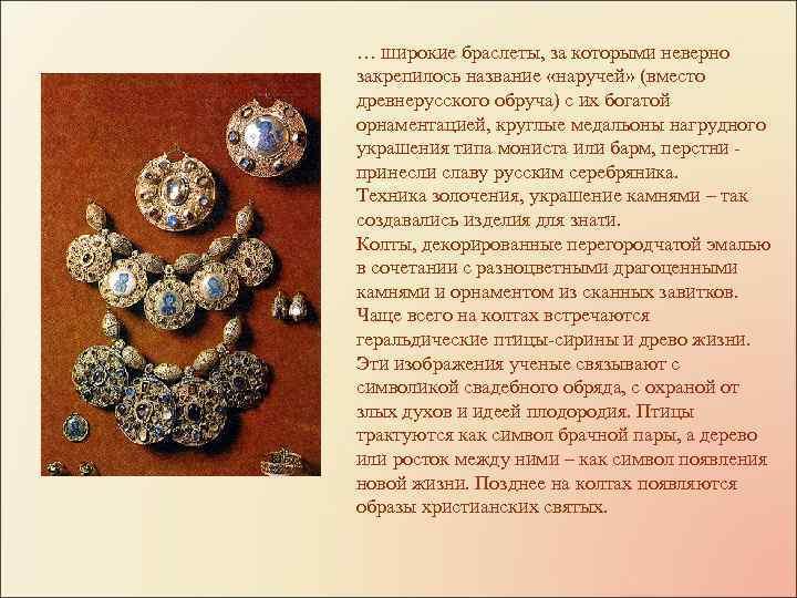 … широкие браслеты, за которыми неверно закрепилось название «наручей» (вместо древнерусского обруча) с их