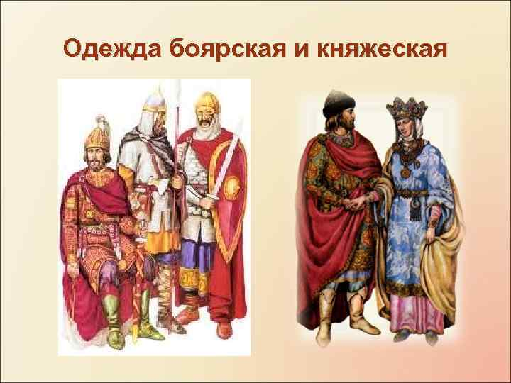 Одежда боярская и княжеская