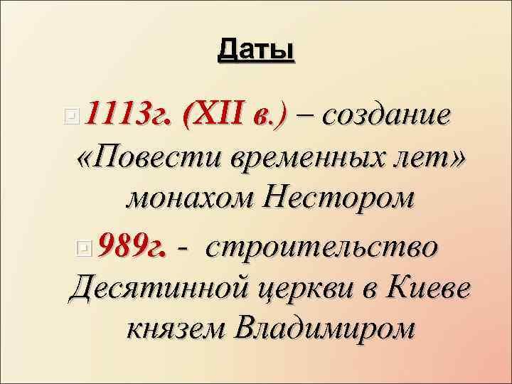 Даты (XII в. ) – создание «Повести временных лет» монахом Нестором 989 г. -