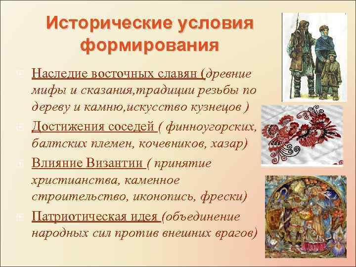 Исторические условия формирования Наследие восточных славян (древние мифы и сказания, традиции резьбы по дереву