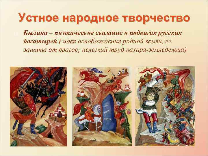 Устное народное творчество Былина – поэтическое сказание о подвигах русских богатырей ( идея освобождения
