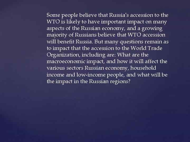 Some people believe that Russia's accession to the WTO is likely to have important