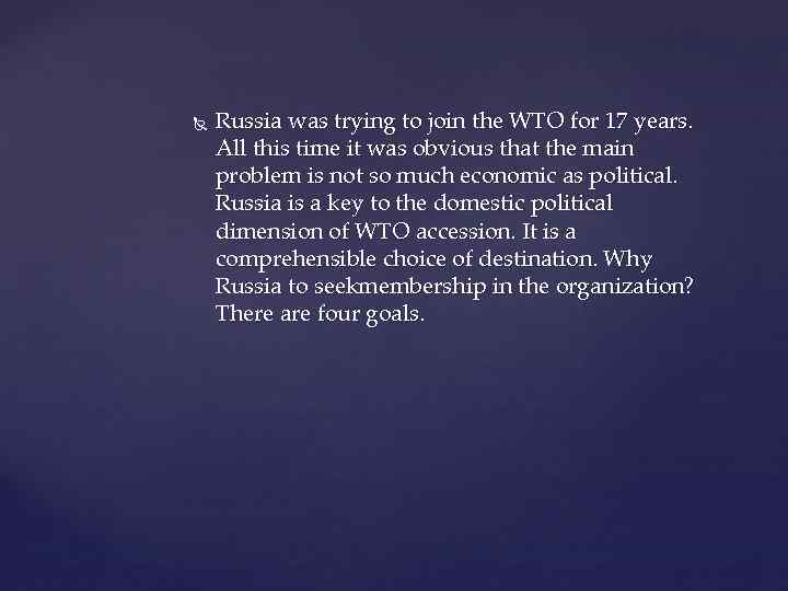 Russia was trying to join the WTO for 17 years. All this time
