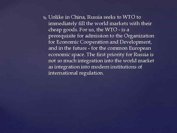 Unlike in China, Russia seeks to WTO to immediately fill the world markets