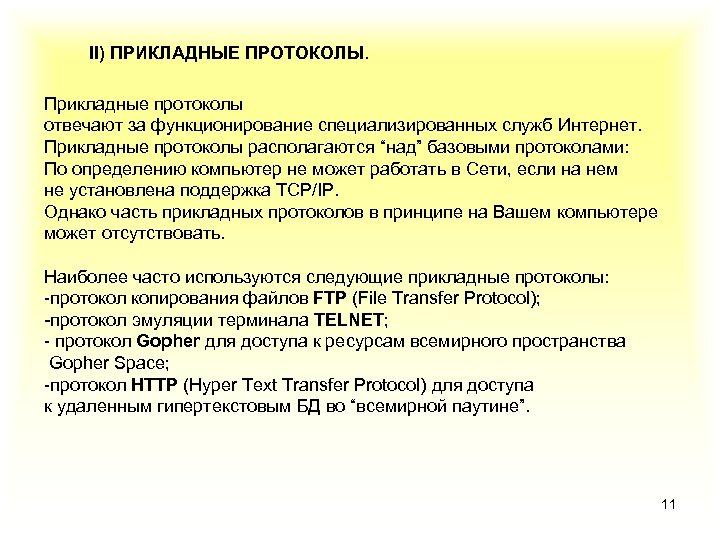 II) ПРИКЛАДНЫЕ ПРОТОКОЛЫ. Прикладные протоколы отвечают за функционирование специализированных служб Интернет. Прикладные протоколы располагаются