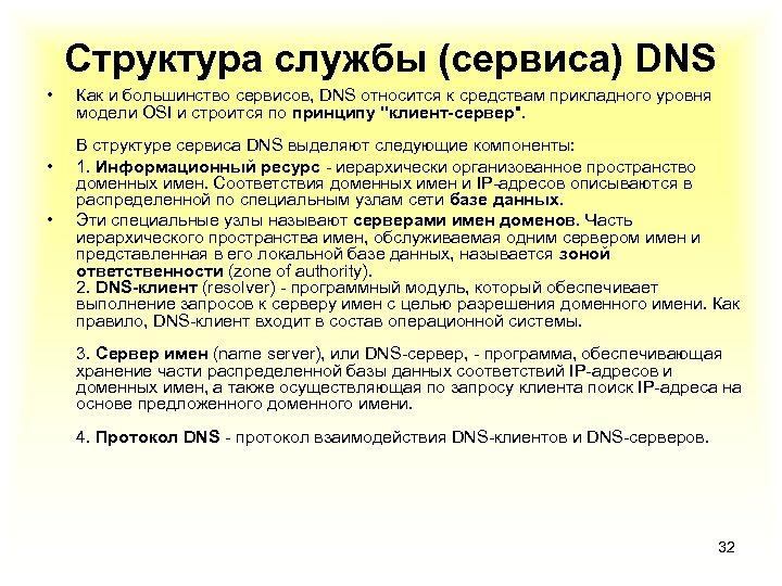 Структура службы (сервиса) DNS • • • Как и большинство сервисов, DNS относится к