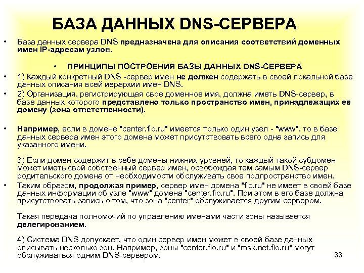 БАЗА ДАННЫХ DNS-СЕРВЕРА • • • База данных сервера DNS предназначена для описания соответствий