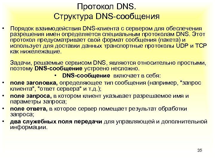 Протокол DNS. Структура DNS-сообщения • Порядок взаимодействия DNS-клиента с сервером для обеспечения разрешения имен