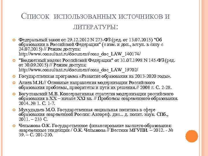 СПИСОК ИСПОЛЬЗОВАННЫХ ИСТОЧНИКОВ И ЛИТЕРАТУРЫ: Федеральный закон от 29. 12. 2012 N 273 -ФЗ