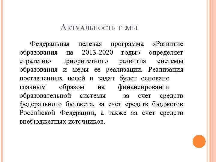 АКТУАЛЬНОСТЬ ТЕМЫ Федеральная целевая программа «Развитие образования на 2013 -2020 годы» определяет стратегию приоритетного