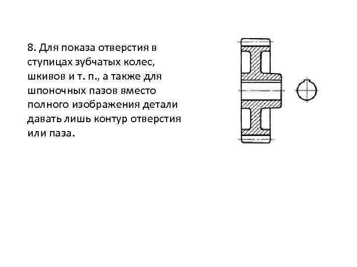 8. Для показа отверстия в ступицах зубчатых колес, шкивов и т. п. , а