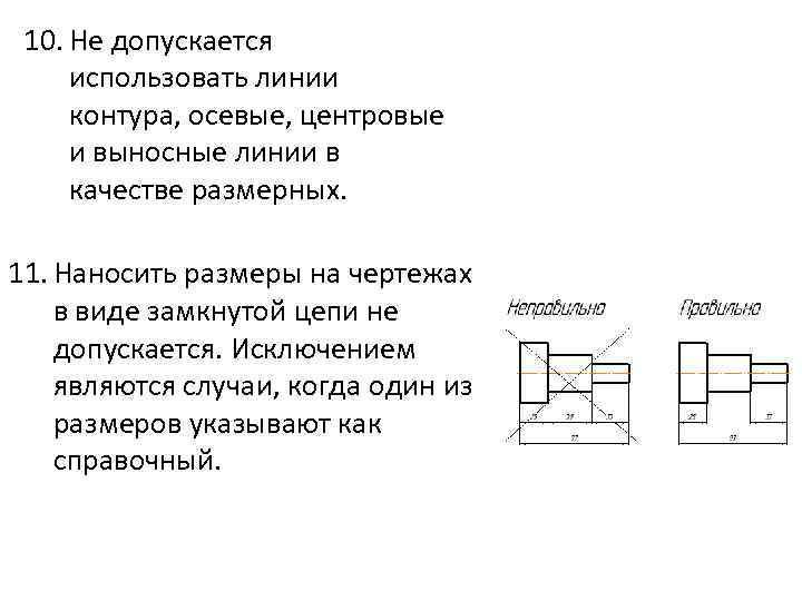 10. Не допускается использовать линии контура, осевые, центровые и выносные линии в качестве размерных.