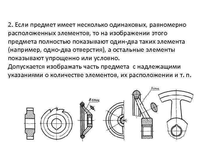 2. Если предмет имеет несколько одинаковых, равномерно расположенных элементов, то на изображении этого предмета