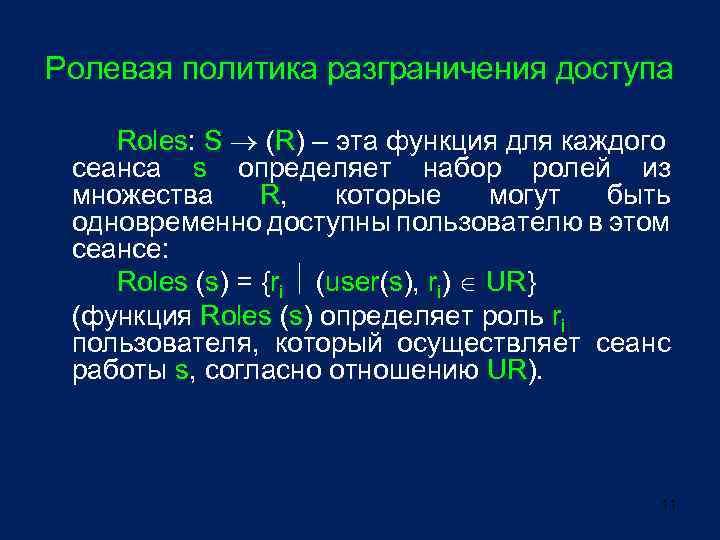 Ролевая политика разграничения доступа Roles: S (R) – эта функция для каждого сеанса s