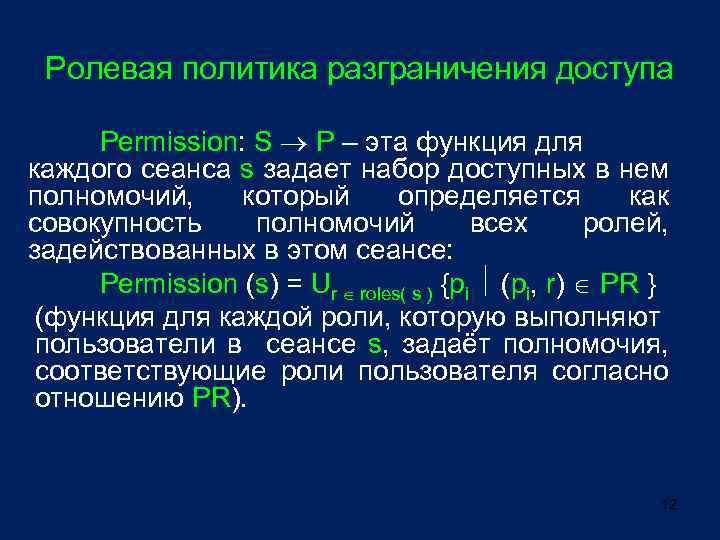 Ролевая политика разграничения доступа Permission: S P – эта функция для каждого сеанса s