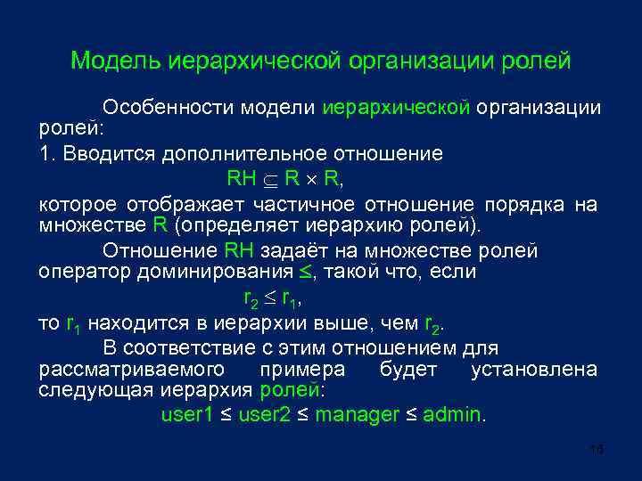 Модель иерархической организации ролей Особенности модели иерархической организации ролей: 1. Вводится дополнительное отношение RH