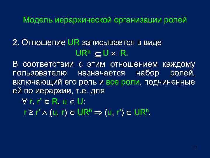 Модель иерархической организации ролей 2. Отношение UR записывается в виде URh U R. В