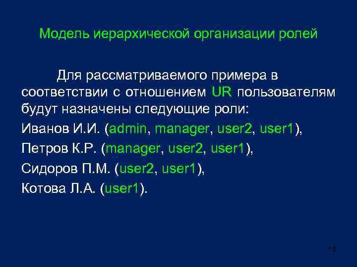 Модель иерархической организации ролей Для рассматриваемого примера в соответствии с отношением UR пользователям будут